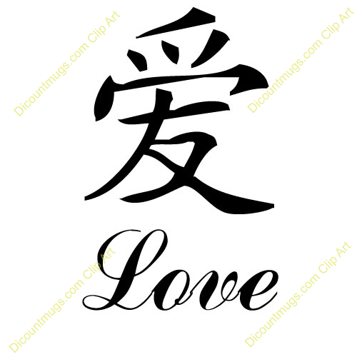 Clipart 11896 Love Chinese Sign Love Chinese Sign Mugs T Shirts Picture Mouse Pads Amp More